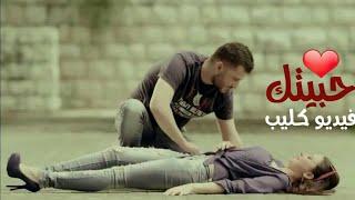 حسام جنيد - صار لوجع عادي - فيديو كليب 2018