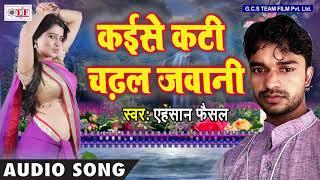 कईसे कटी चढ़ल जवानी  || Ahsan Faisal  || Bahta Aashu  ||  Latest Bhojpuri Song 2017