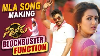 You Are My MLA Song Making || Sarrainodu Movie || Allu Arjun, Rakul Preet, Catherine Tresa