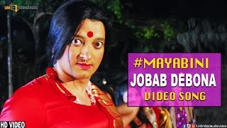 Jobab Debona (Video Song) | Symon Sadik | Airin | Mayabini Bengali Movie 2017