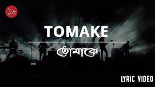 Tomake | Warfaze | Pothchola | Lyric Video