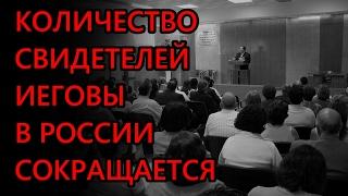 Количество Свидетелей Иеговы в России сокращается!