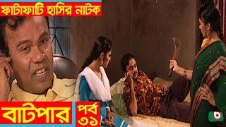 Fatafati Hasir Natok | Batpar EP - 31 | AKM Hasan, Bonna Mirza, Fozlur Rahman Babu, Monira Mithu
