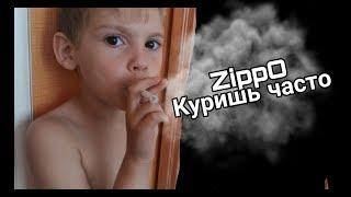 Клип l ZippO - Куришь часто l