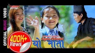 New song YO NATA यो नाता  by Jigme Chhyoki Ghising & Chyandu Tamang ft. Mia Lama