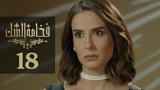 Fakhamet Al Shak Episode 18 - مسلسل فخامة الشك الحلقة 18
