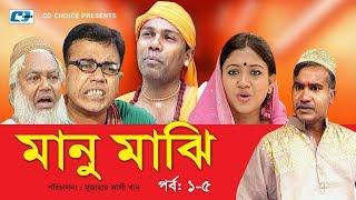 Manu Majhi | Episode 01-05 | Bangla Comedy Natok | Fuzlur Rahman Babu | Bonna Mirza | Dipa Khandokar