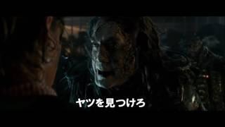 映画『パイレーツ・オブ・カリビアン/最後の海賊』日本版予告編1