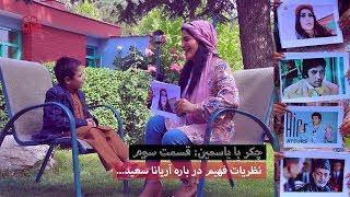 چکر با یاسمین قسمت سوم/ نظریات فهیم در مورد آریانا سعید، سلیم شاهین، حامد کرزی، امیتاب بچن،قسیم فیضی