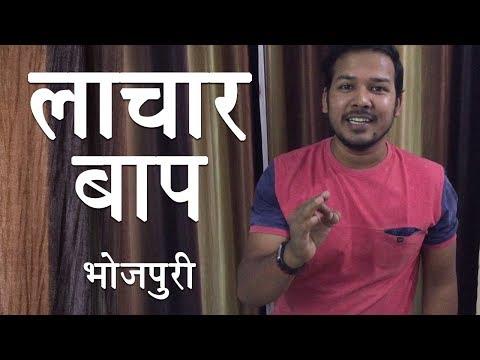 Xxx Mp4 Apna Show Lachar Baap Bhojpuri 3gp Sex