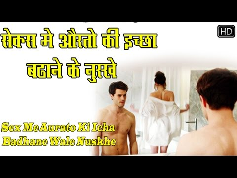 Xxx Mp4 यौन सम्बन्ध के लिए बीवी को कैसे राजी करे Ke Liye Biwi Ko Kaise Raji Kare Health Tips 3gp Sex