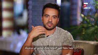 لويس فونسي: انا سعيد جداً ان أغنية Despacito جعلت العالم يلتفت لبورتوريكو ويعرفون قدر جمالها