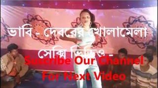 New ভাবি দেবরের খোলামেলা সেক্সি ভিডিও New BANGLA HOT VIDEO 2016