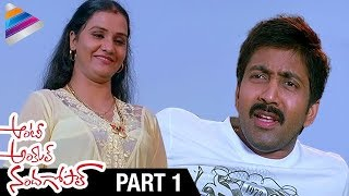 Latest Telugu Full Movies | Aunty Uncle Nandagopal Full Movie | Part 1 | Vadde Naveen | Lakshana