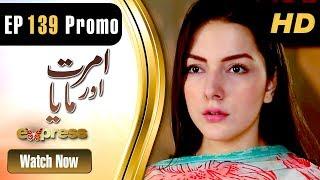 Drama | Amrit Aur Maya - Episode 139 Promo | Express Entertainment Dramas | Tanveer Jamal, Rashid