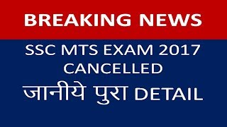 [BREAKING NEWS] SSC MTS 2017 EXAM CANCELLED (ALL SHIFT)