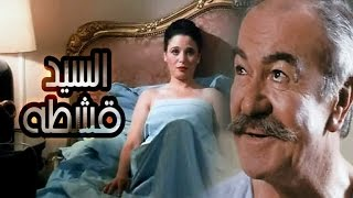 السيد قشطة - El Sayed Qeshta