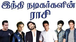 Top 15 Hindi Heros Zodiac Signs   Bollywood Actors and their Zodiac Signs   பிரபலங்களின் ராசி