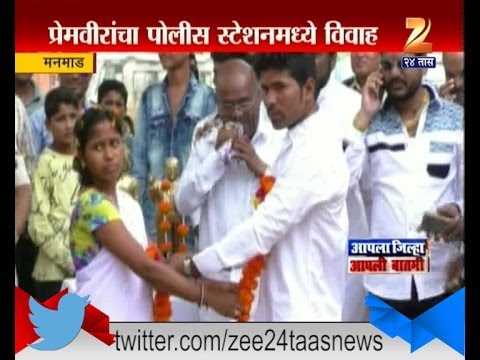 Manmad | Unique Weeding At Police Station