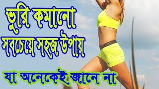 Health tips bangla : Weight loss Home Remedy, Try it and Stay Healthy.