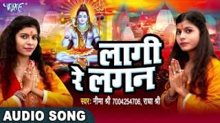 लागी रे लगन - Lagi Shiv Se Lagan - Radha, Nima - Hindi Shiv Bhajan 2017
