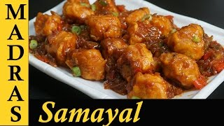 Egg Manchurian Recipe in Tamil | Side dish for Chapathi | Side dish Recipes in Tamil