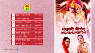 Deepti Rajbongshi - Padabali Kirton - Bangla Hindu Religion Songs