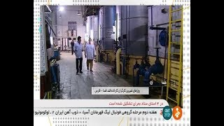 Iran Sugarbeet processing factory, Fasa county كارخانه فرآوري چغندرقند فسا ايران