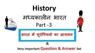 Gk Hindi | History:- part -3 |  मध्यकालीन भारत  :- भारत में यूरोपियनो का आगमन