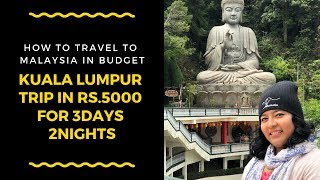 கோலாலம்பூர் (Malaysia) சுற்றி பார்க்க Rs.5000 போதுமா? HOW TO TRAVEL KUALALUMPUR @ Rs.5000 for 3-DAYS