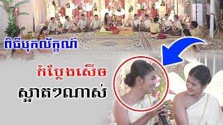 កំប្លែងសើចក្នុងពិធីបុកលក្ខណ៍   Bok Leak   khmer weddding comedy , 07 08 02 2019 KPC LIVE 2