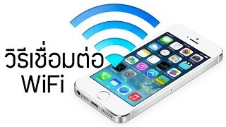 วิธีเชื่อมต่อ WiFi บน iPhone และ iPad