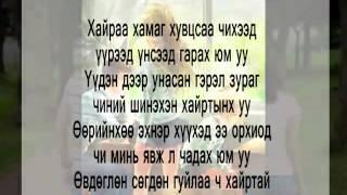 MB (MC COLLECTION ) ft Danka ,Uyral Gurvaljin LURICS New SONG 2013
