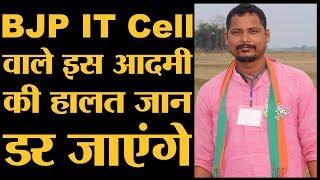 Assam BJP Social Media Member को BJP ने ही एक Post के लिए Arrest करवा दिया   Nitu Bora