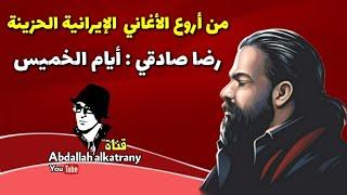 أروع الاغاني الايرانية الحزينة (رضا صادقي - ایام الخمیس ) مترجمة للعربي