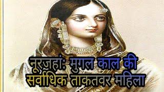 नूरजहां मुगल काल की सर्वाधिक ताकतवर महिला || The Most Powerful Mughal Queen Noor Jahan