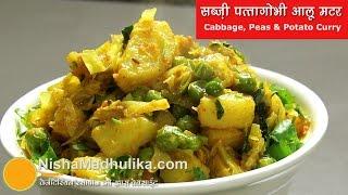 Aloo Patta Gobhi matar sabzi - आलू पत्ता गोभी मटर सब्ज़ी - Cabbage Peas Potato Dry Curry