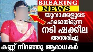 യുവാക്കളുടെ ഹരമായിരുന്ന പഴയകാല നടി ഷക്കീല അന്തരിച്ചു | Actress Shakeela