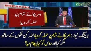America Aur Ittehadi Mumalik Ka Shaam Par Hamla | Urdu Hindi Latest News