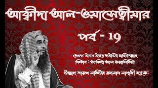 Aqidah Al waasitiyyah Part 19 by Sheikh Motiur Rahman Madani (আক্বীদা আল-ওয়াসেত্বীয়া পর্ব-১৯)