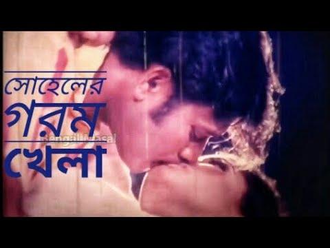 বাংলা হট গান,খুব গরম | bangla hot song | bangla gorom masala | sohel