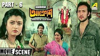 Aakrosh | আক্রোশ - Bengali Movie Part - 6/14