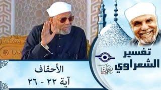 الشيخ الشعراوي | تفسير سورة الأحقاف، (آية ٢٢-٢٦)