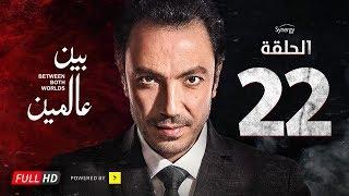 مسلسل بين عالمين - الحلقة 22 الثانية والعشرون - بطولة طارق لطفي | Bein 3almeen Series - Ep 22 - HD