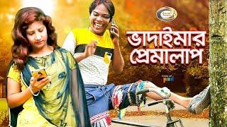 Vadaima Eid Comedy - ভাদাইমার ঈদ আকর্ষণ | ডিজিটাল ভাদাইমার সাথে নায়িকার গোসল