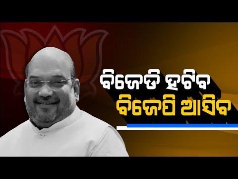 Xxx Mp4 Dharmendra Pradhan Addresses BJP Workers In Puri 3gp Sex