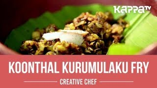 Koonthal Kurumulaku Fry - Creative Chef - Kappa TV