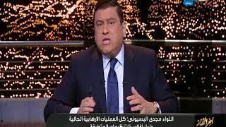 """خبير امني  للمشاهد المصري :  اطمن عندك شرطة قوية...""""اخر النهار"""""""