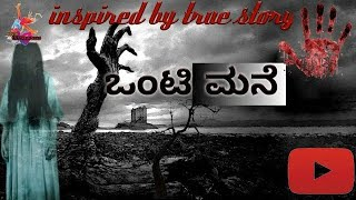 Real Horror Short Film   Onti Mane  Real Ghost Captured In Camera   True story