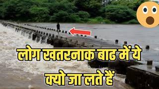 dangerous flood Bridge In Nishik Maharashtra India Live